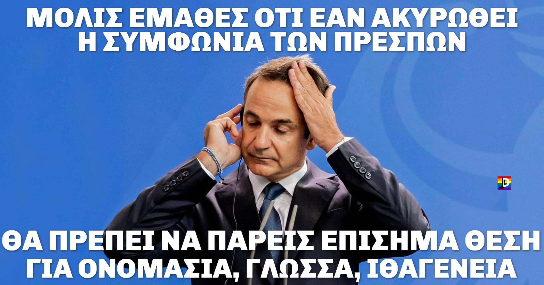 Πρόωρες εκλογές στην Βόρεια Μακεδονία!