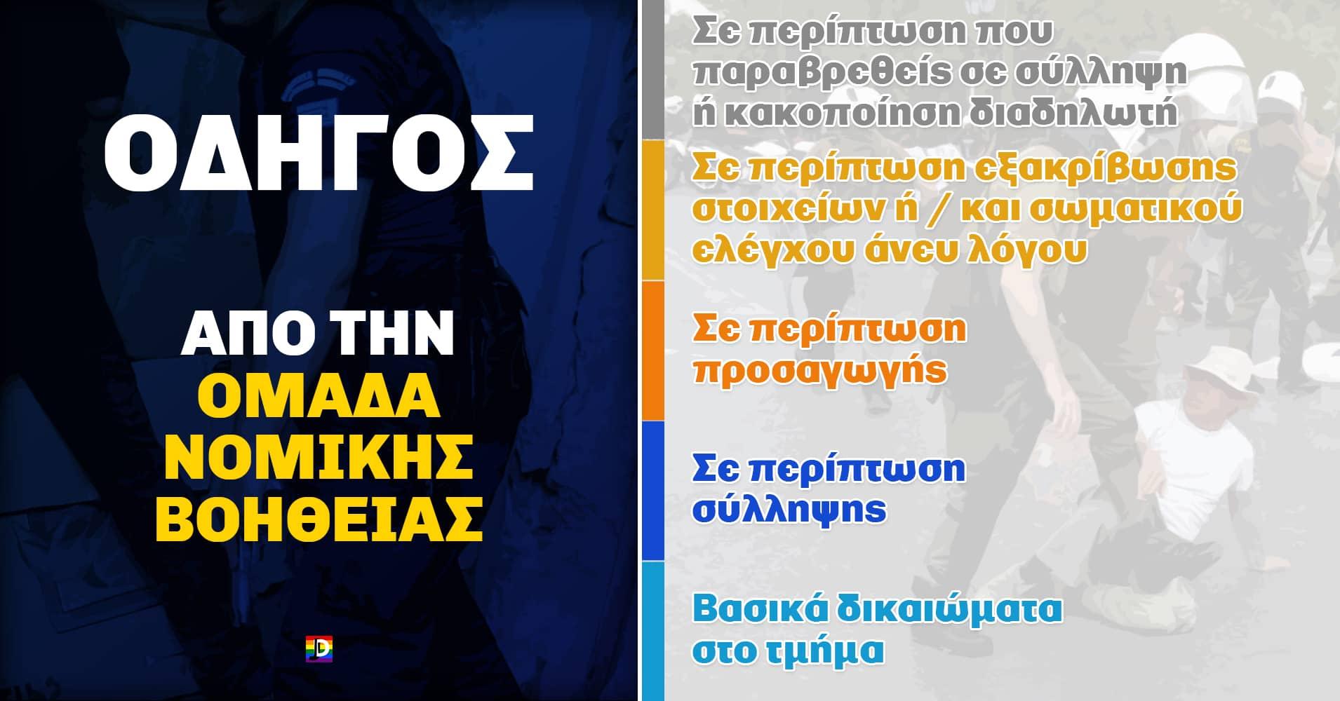 Μάθε τα δικαιώματά σου - Οδηγός κατά της Αστυνομικής βίας σε περίπτωση ελέγχου, προσαγωγής και σύλληψης